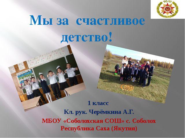 1 класс Кл. рук. Черёмкина А.Г. МБОУ «Соболохская СОШ» с. Соболох Республика...