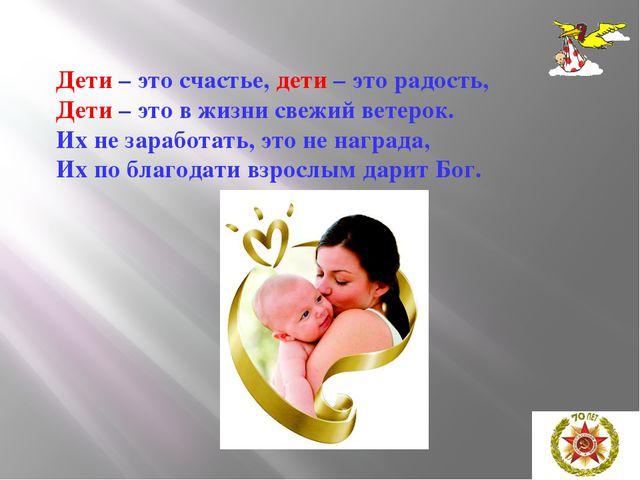Дети – это счастье, дети – это радость, Дети – это в жизни свежий ветерок. Их...