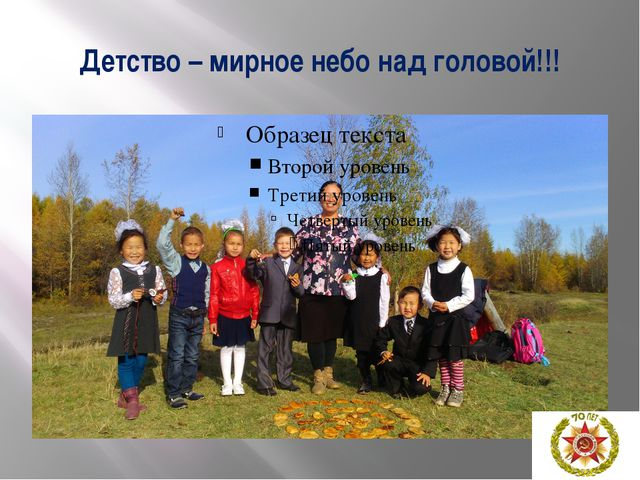 Детство – мирное небо над головой!!!
