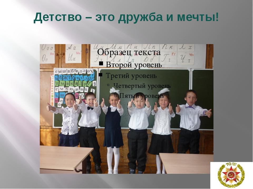 Детство – это дружба и мечты!