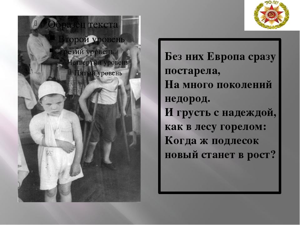 Без них Европа сразу постарела, На много поколений недород. И грусть с надеж...