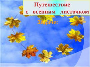 - повторить и закрепить приёмы сложения и вычитания многозначных чисел, знан