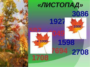 7694 597 1708 6049 1927 1598 3086 2708 «ЛИСТОПАД» + 1000 - 1000