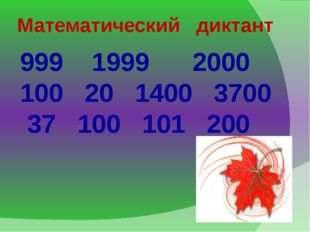 Математический диктант 999 1999 2000 100 20 1400 3700 37 100 101 200
