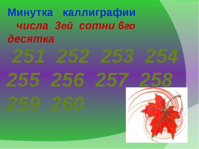 Минутка каллиграфии числа 3ей сотни 6го десятка 251 252 253 254 255 256 257 2...
