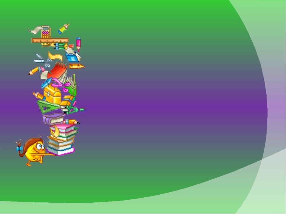Интегрированный урок в 4 «А» классе ДОШ № 98 (Математика. Курс «Я и Украина»...