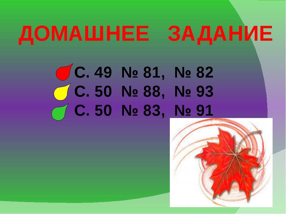 ДОМАШНЕЕ ЗАДАНИЕ С. 49 № 81, № 82 С. 50 № 88, № 93 С. 50 № 83, № 91
