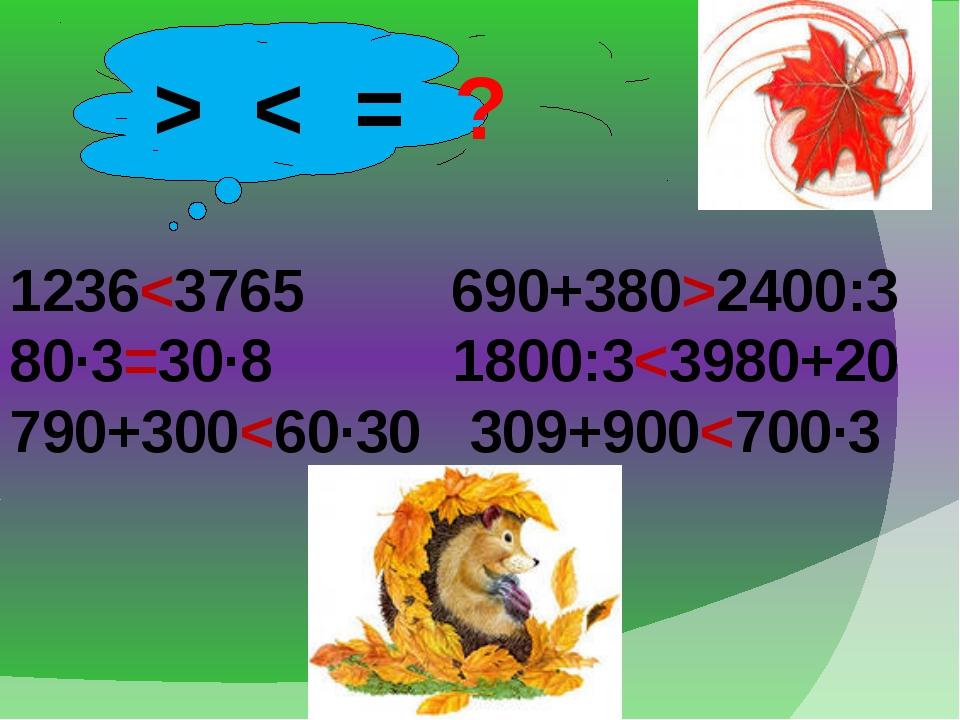 > < = ? 12362400:3 80·3=30·8 1800:3