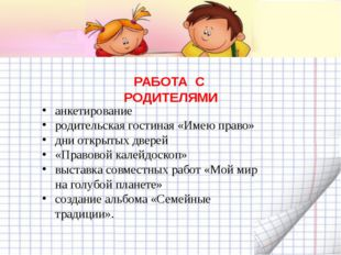 РАБОТА С РОДИТЕЛЯМИ анкетирование родительская гостиная «Имею право» дни откр