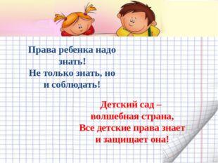 Права ребенка надо знать! Не только знать, но и соблюдать! Детский сад – волш