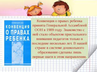 Конвенция о правах ребенка принята Генеральной Ассамблеей ООН в 1989 году. Зн