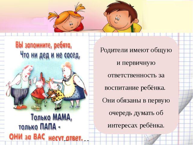 Родители имеют общую и первичную ответственность за воспитание ребёнка. Они о...