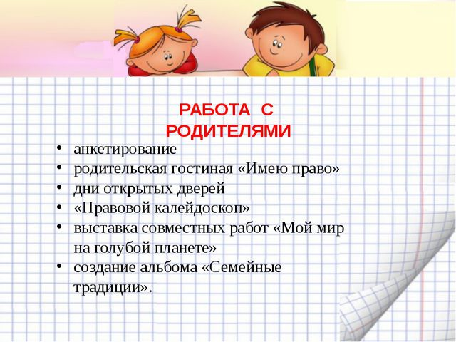РАБОТА С РОДИТЕЛЯМИ анкетирование родительская гостиная «Имею право» дни откр...
