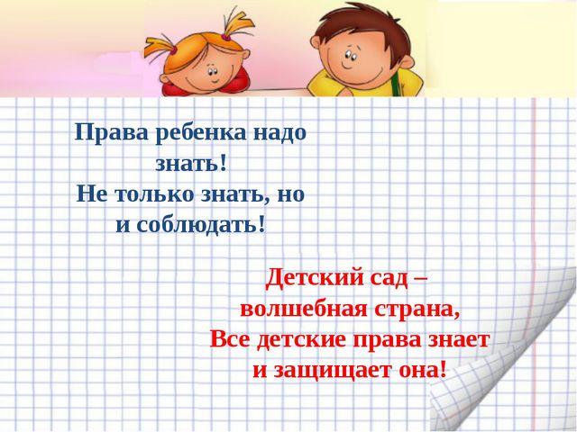 Права ребенка надо знать! Не только знать, но и соблюдать! Детский сад – волш...