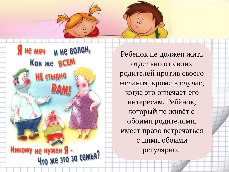 Ребёнок не должен жить отдельно от своих родителей против своего желания, кро...