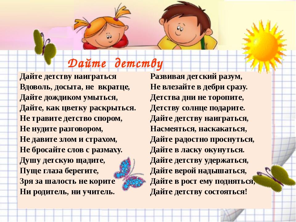 Стихи о детстве на конкурс стихов