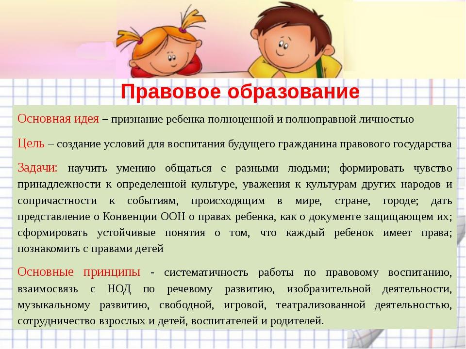 Правовое образование дошкольников Основная идея – признание ребенка полноценн...