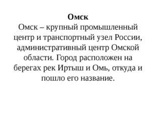 Омск Омск – крупный промышленный центр и транспортный узел России, администра