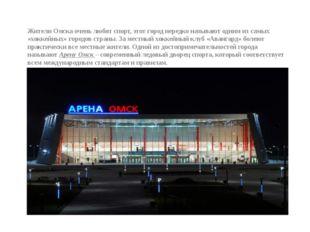 Жители Омска очень любят спорт, этот город нередко называют одним из самых «