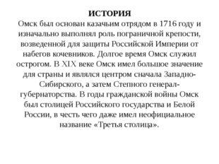 ИСТОРИЯ Омск был основан казачьим отрядом в 1716 году и изначально выполнял р