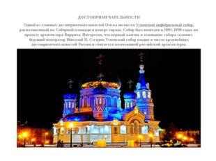 ДОСТОПРИМЕЧАТЕЛЬНОСТИ Одной из главных достопримечательностей Омска является