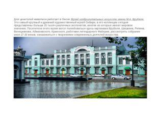 Для ценителей живописи работает в Омске Музей изобразительных искусств имени