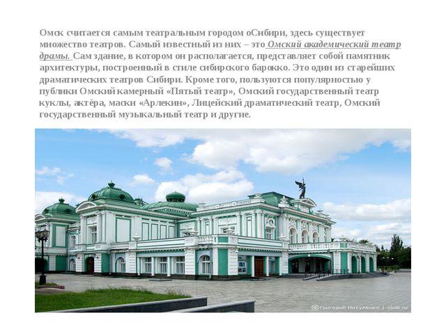 Омск считается самым театральным городом оСибири, здесь существует множество...