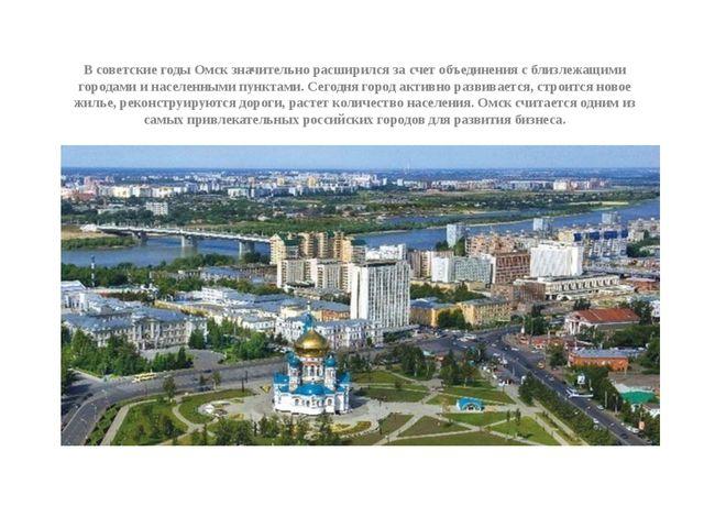 В советские годы Омск значительно расширился за счет объединения с близлежащ...