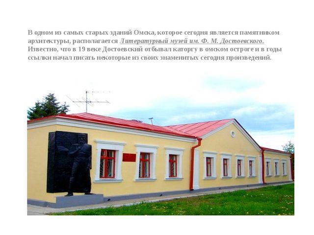 В одном из самых старых зданий Омска, которое сегодня является памятником ар...