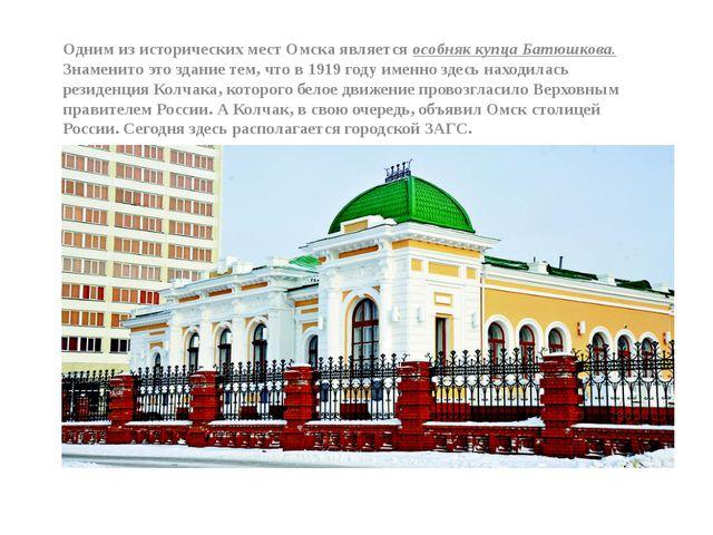 Одним из исторических мест Омска является особняк купца Батюшкова. Знаменито...