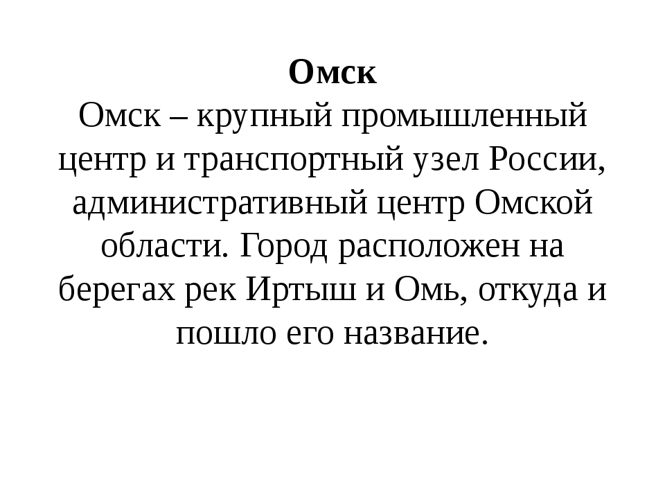 Омск Омск – крупный промышленный центр и транспортный узел России, администра...