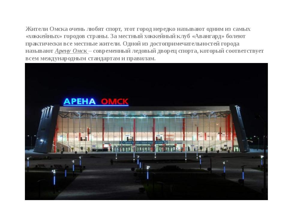 Жители Омска очень любят спорт, этот город нередко называют одним из самых «...