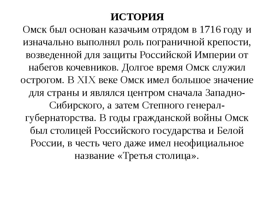 ИСТОРИЯ Омск был основан казачьим отрядом в 1716 году и изначально выполнял р...