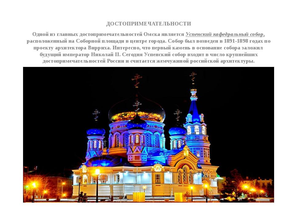 ДОСТОПРИМЕЧАТЕЛЬНОСТИ Одной из главных достопримечательностей Омска является...