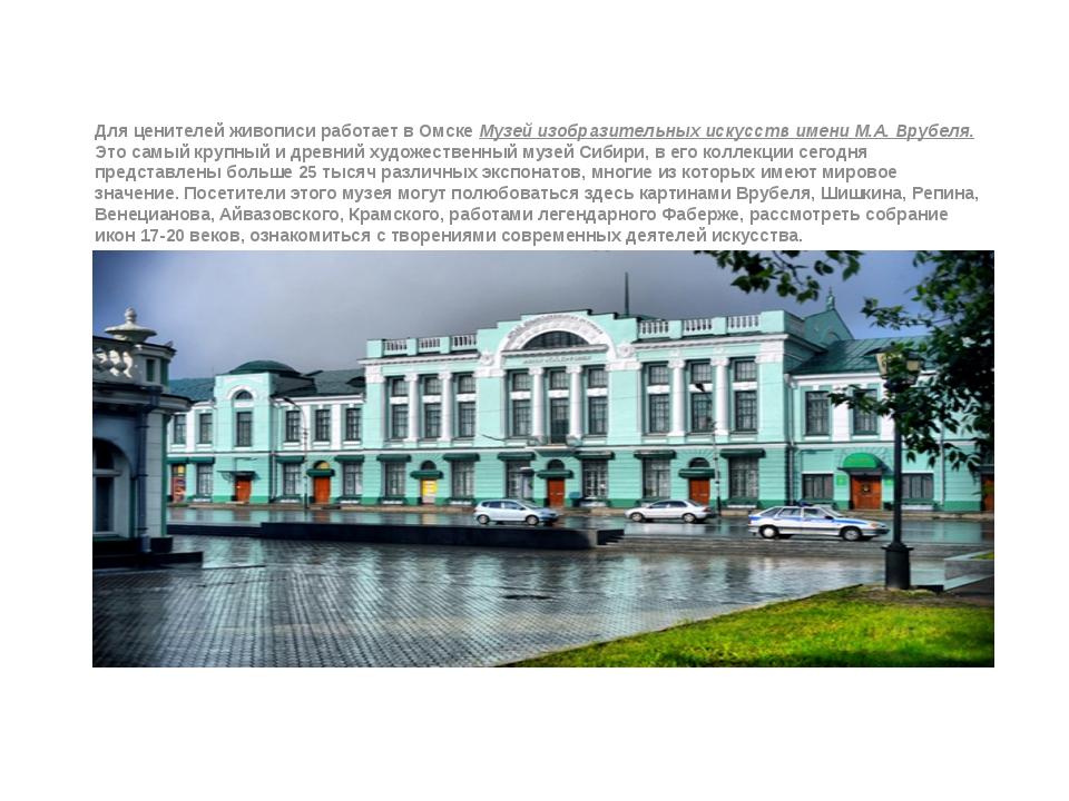 Для ценителей живописи работает в Омске Музей изобразительных искусств имени...