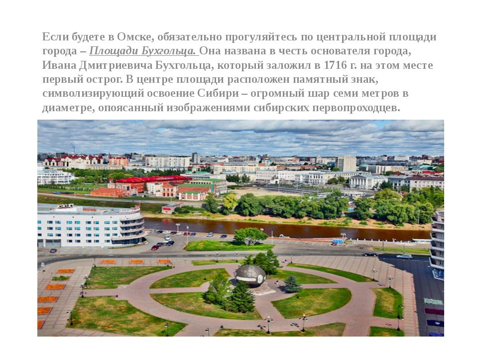 Если будете в Омске, обязательно прогуляйтесь по центральной площади города...