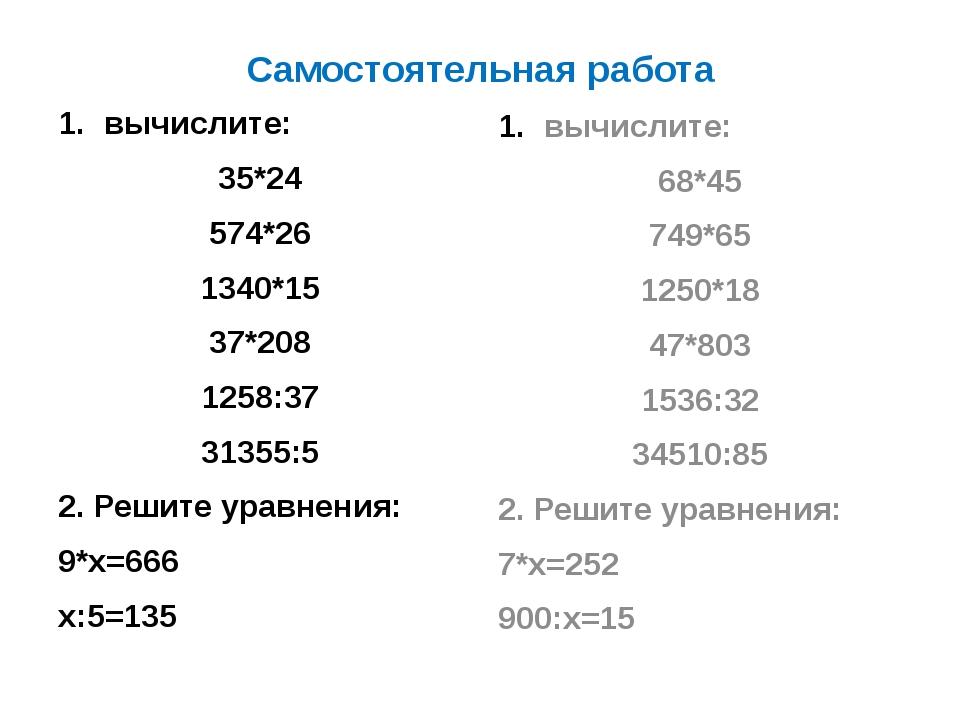 Самостоятельная работа вычислите: 35*24 574*26 1340*15 37*208 1258:37 31355:5...