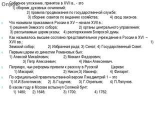 Соборное уложение, принятое в XVII в., - это 1) сборник духовных сочинений;