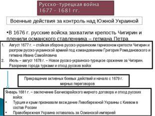 Военные действия за контроль над Южной Украиной В 1676 г. русские войска захв