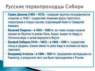 Семен Дежнев (1605 – 1673) – совершил крупное географическое открытие: в 1648