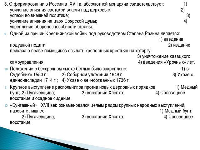 8. О формировании в России в XVII в. абсолютной монархии свидетельствует: 1)...