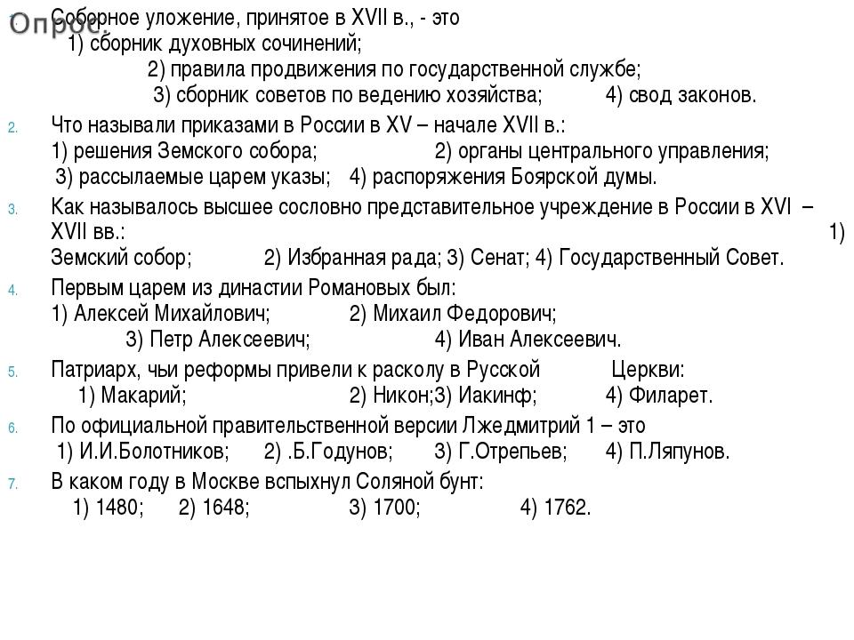 Соборное уложение, принятое в XVII в., - это 1) сборник духовных сочинений;...