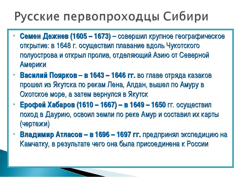 Семен Дежнев (1605 – 1673) – совершил крупное географическое открытие: в 1648...