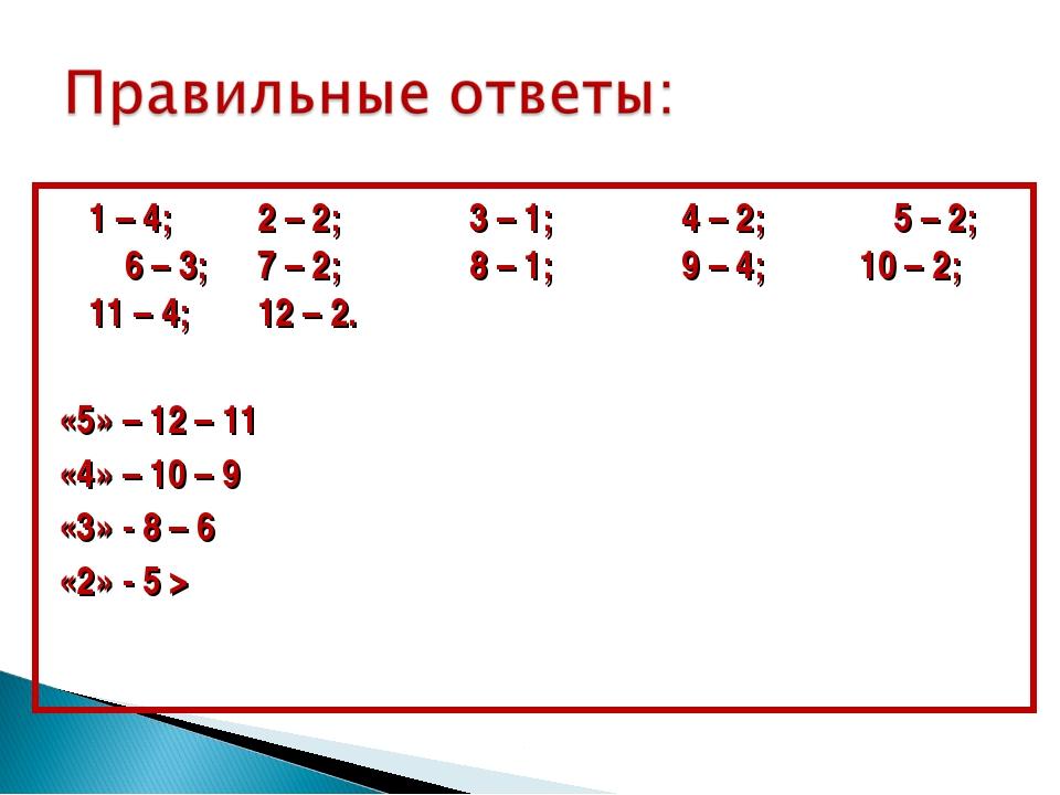1 – 4;2 – 2;3 – 1;4 – 2;5 – 2; 6 – 3;7 – 2;8 – 1;9 – 4; 10 – 2;...