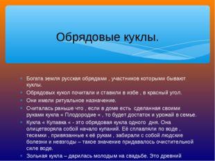 Богата земля русская обрядами , участников которыми бывают куклы. Обрядовых к