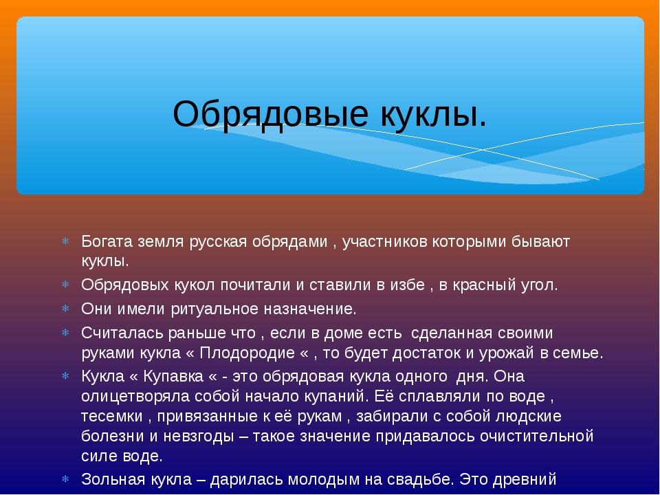 Богата земля русская обрядами , участников которыми бывают куклы. Обрядовых к...