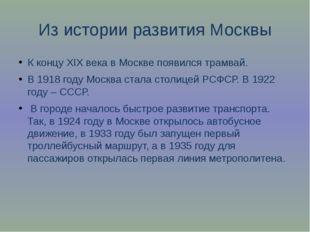Из истории развития Москвы К концу XIX века в Москве появился трамвай. В 1918