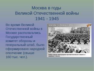 Москва в годы Великой Отечественной войны 1941 - 1945 Во время Великой Отечес