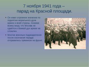 7 ноября 1941 года – парад на Красной площади. Он имел огромное значение по п