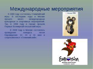 Международные мероприятия В 1980 году состоялись Олимпийский игры. В последни